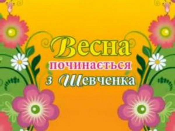 """Результат пошуку зображень за запитом """"шевченко і весна"""""""