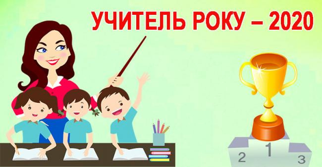 "Відбувся  зональний тур всеукраїнського конкурсу ""Учитель року - 2020"""